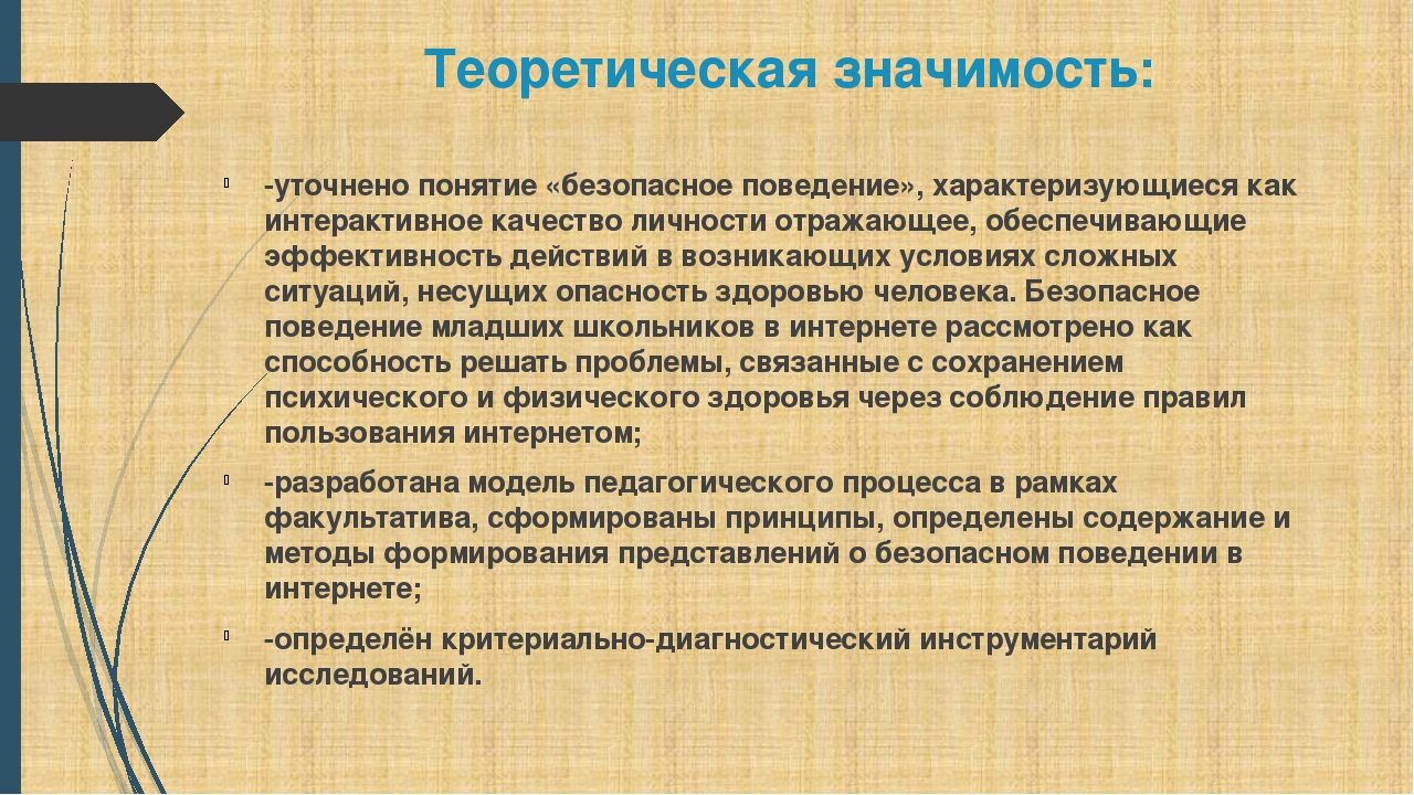 Теоретическая значимость: -уточнено понятие «безопасное поведение», характери...