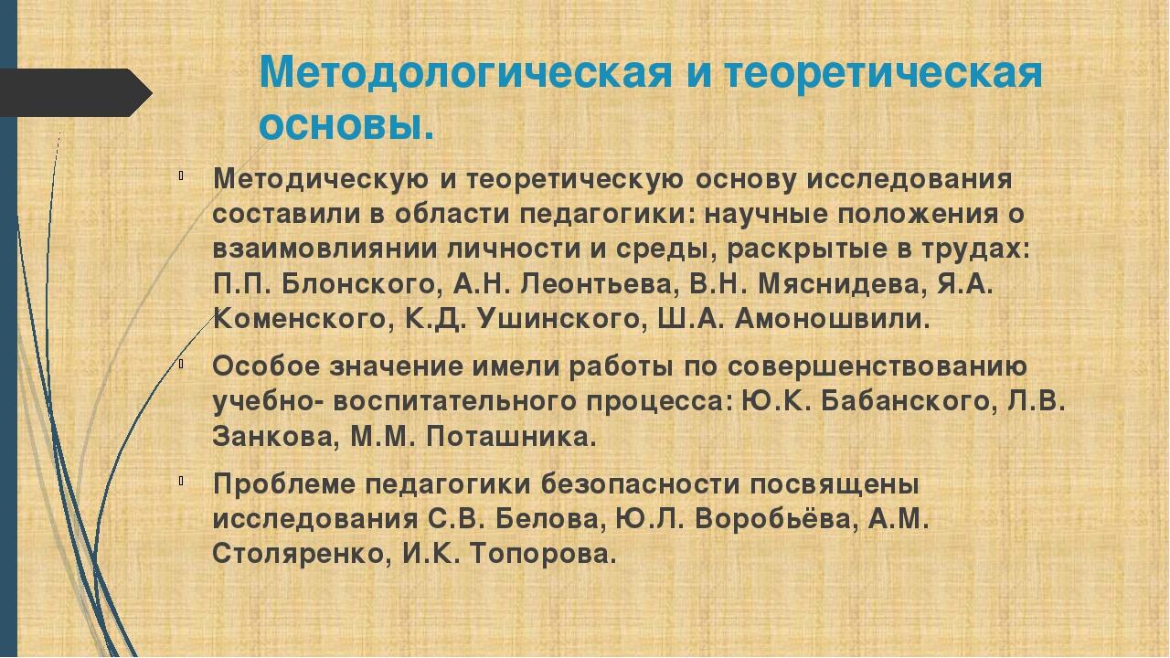 Методологическая и теоретическая основы. Методическую и теоретическую основу...