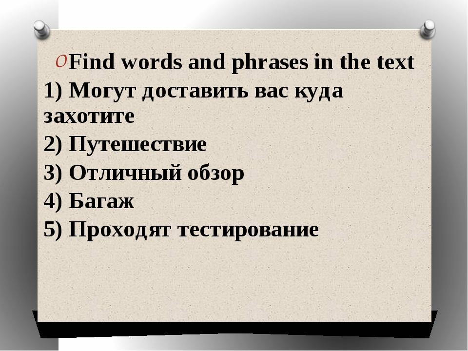 Find words and phrases in the text 1) Могут доставить вас куда захотите 2) Пу...