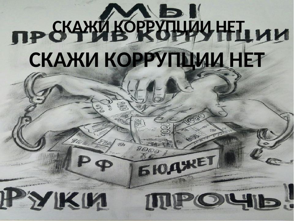 смешные девизы против взятки картинки российские туристы