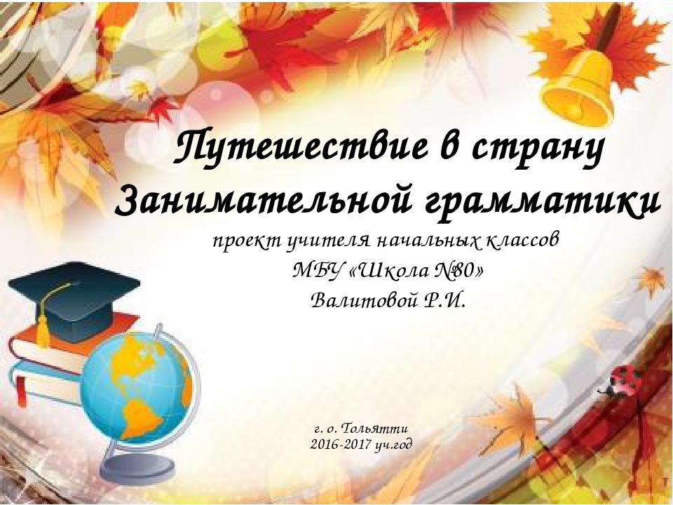 Путешествие в страну Занимательной грамматики проект учителя начальных класс...