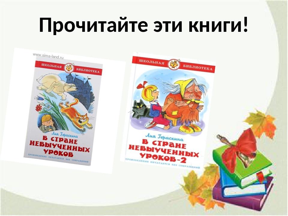 Прочитайте эти книги!