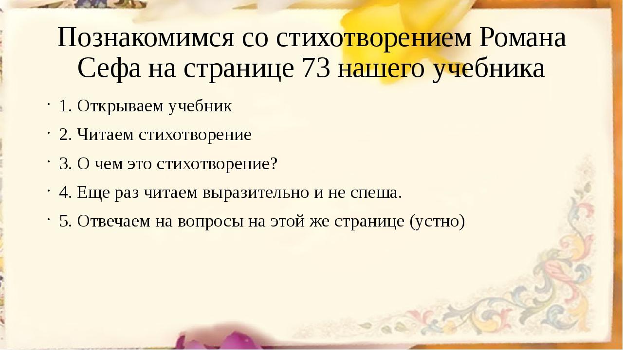 Познакомимся со стихотворением Романа Сефа на странице 73 нашего учебника 1....