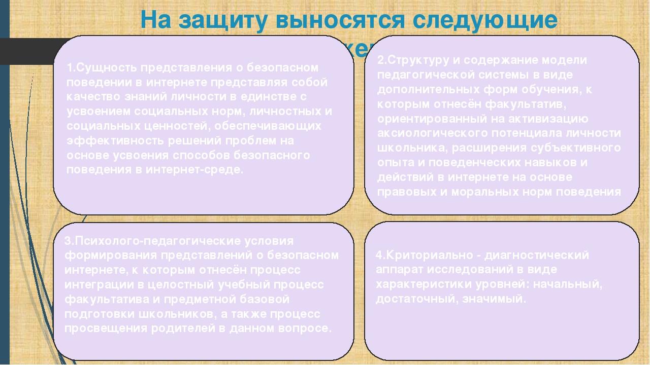 На защиту выносятся следующие положения: 1.Сущность представления о безопасно...
