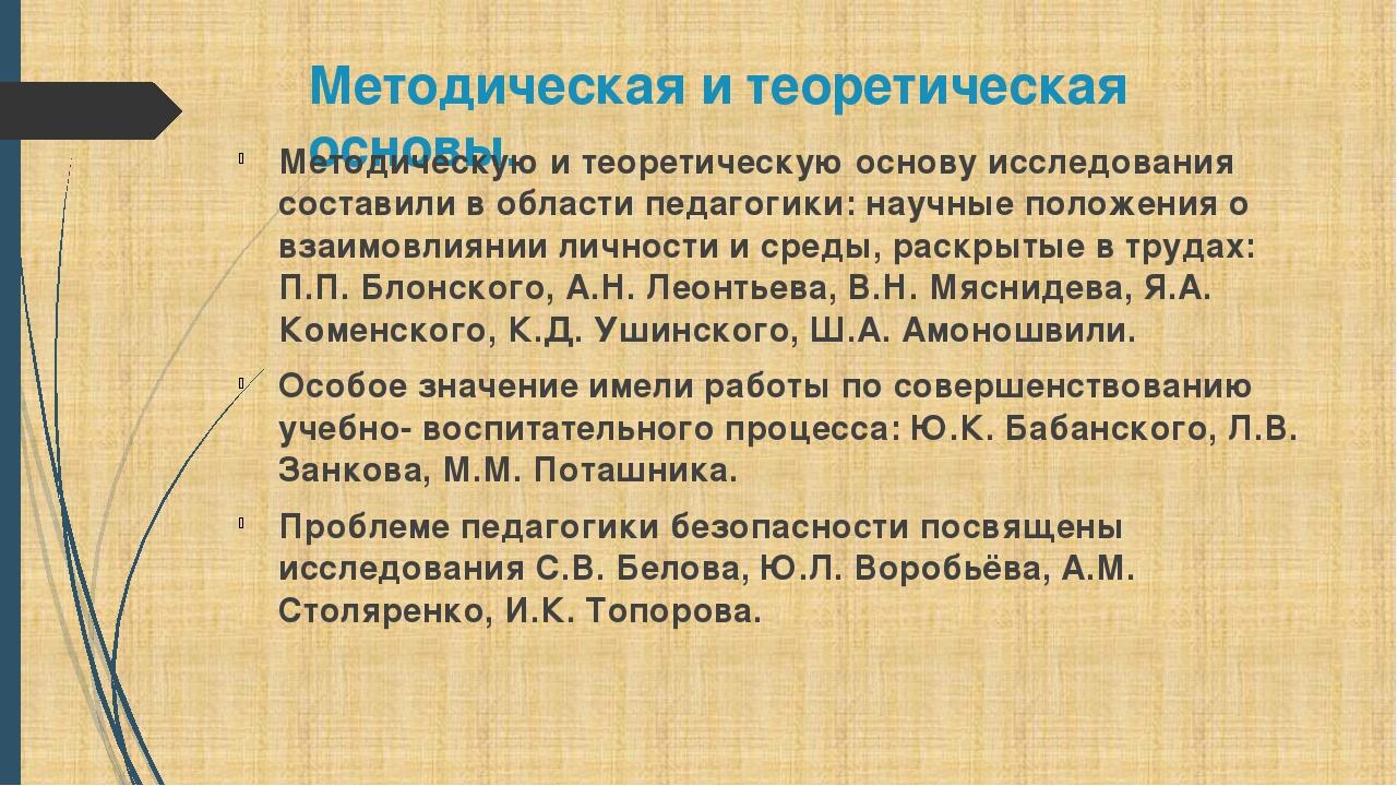 Методическая и теоретическая основы. Методическую и теоретическую основу иссл...