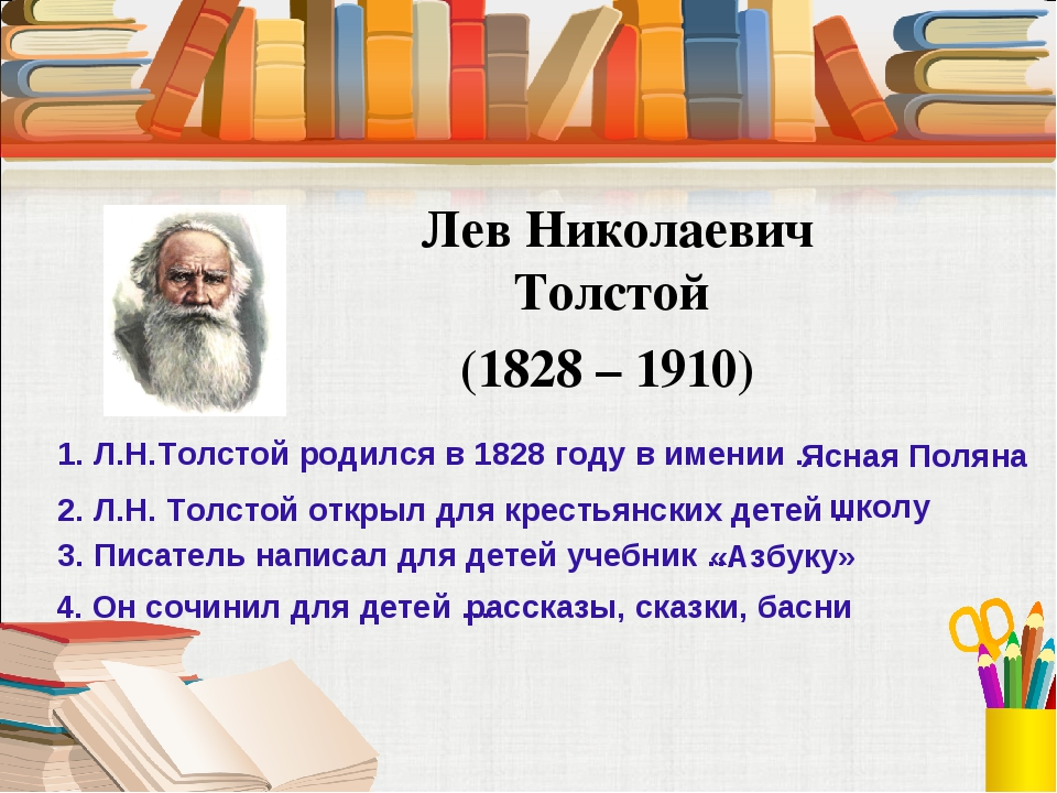 Лев Николаевич   Толстой (1828 – 1910) 1. Л.Н.Толстой родился в 1828 году...