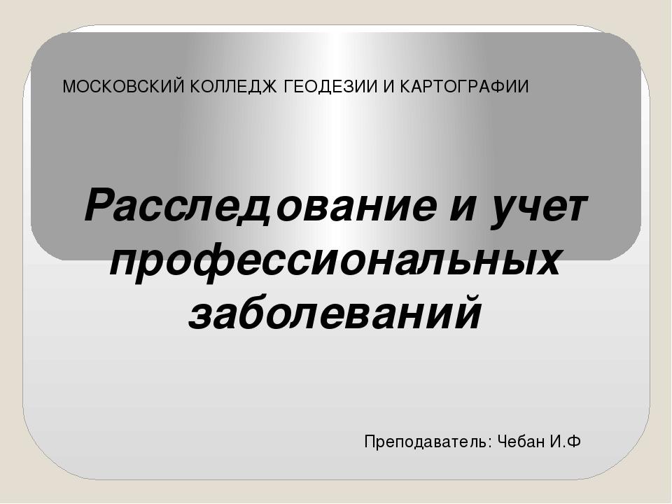 Расследование и учет профессиональных заболеваний МОСКОВСКИЙ КОЛЛЕДЖ ГЕОДЕЗИИ...