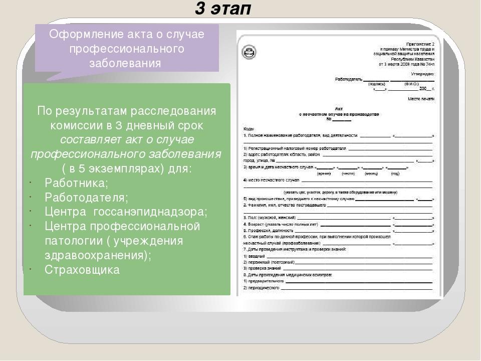 3 этап Оформление акта о случае профессионального заболевания По результатам...