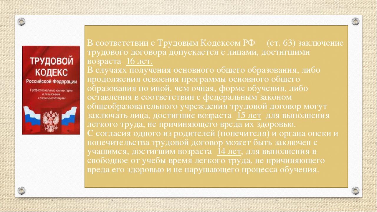 В соответствии с Трудовым Кодексом РФ (ст. 63) заключение трудового договора...
