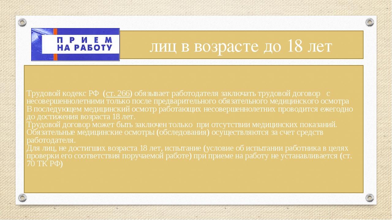 лиц в возрасте до 18 лет Трудовой кодекс РФ (ст. 266) обязывает работодателя...