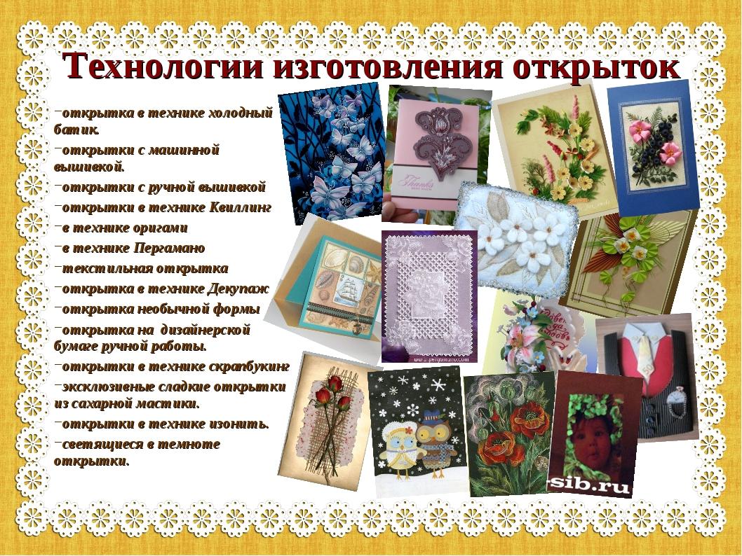 Проект поздравительные открытки