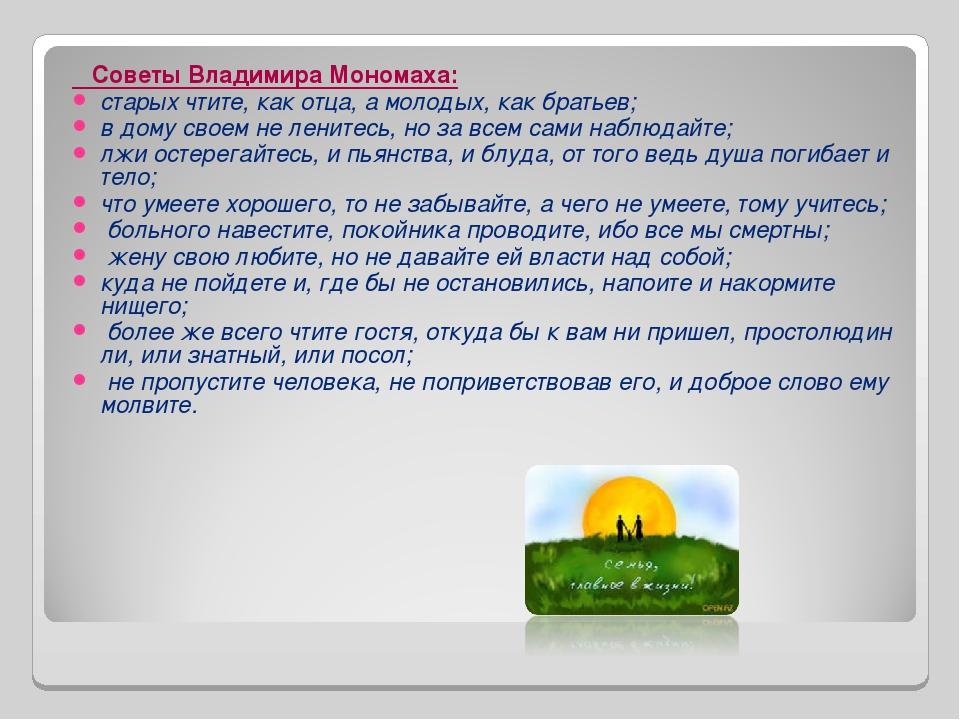 Советы Владимира Мономаха: старых чтите, как отца, а молодых, как братьев; в...