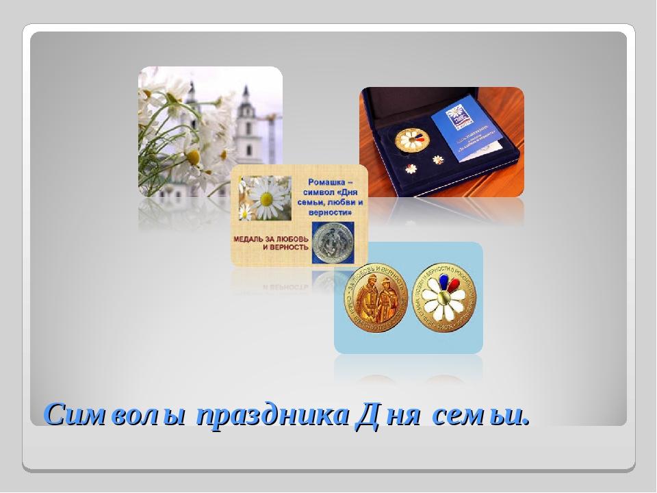 Символы праздника Дня семьи.