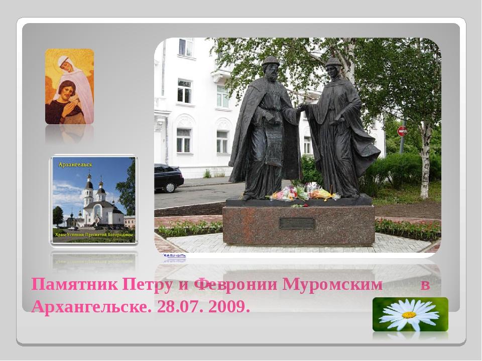 Памятник Петру и Февронии Муромским в Архангельске. 28.07. 2009.
