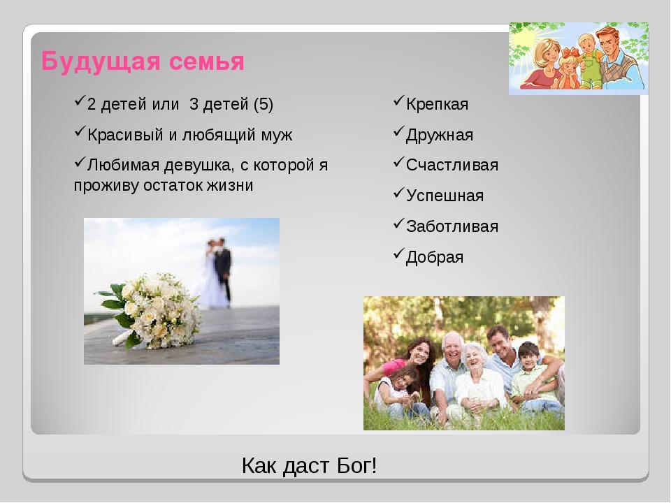 Будущая семья 2 детей или 3 детей (5) Красивый и любящий муж Любимая девушка,...