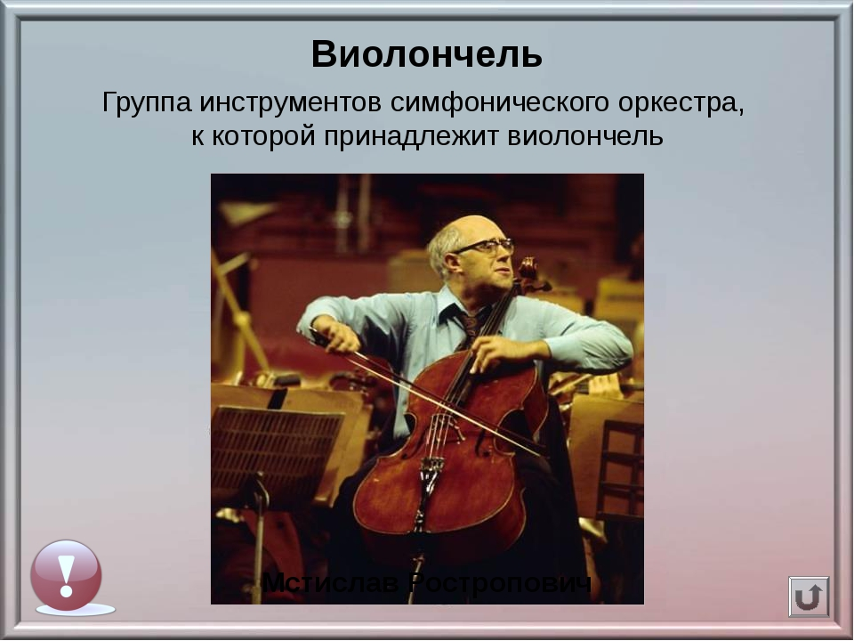 Виолончель Группа инструментов симфонического оркестра, к которой принадлежит...