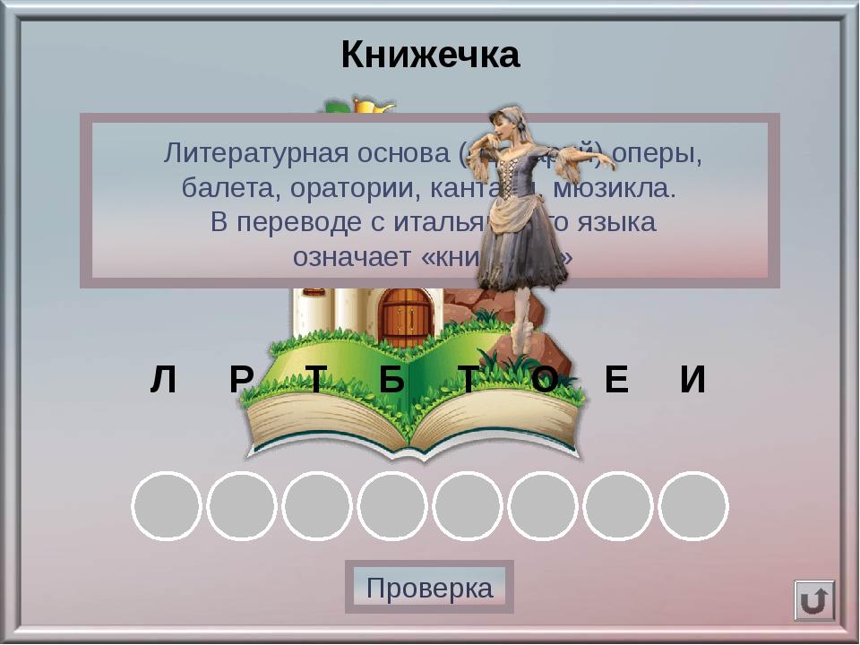 Книжечка Б И Л Р Е Т Т О Литературная основа (сценарий) оперы, балета, оратор...