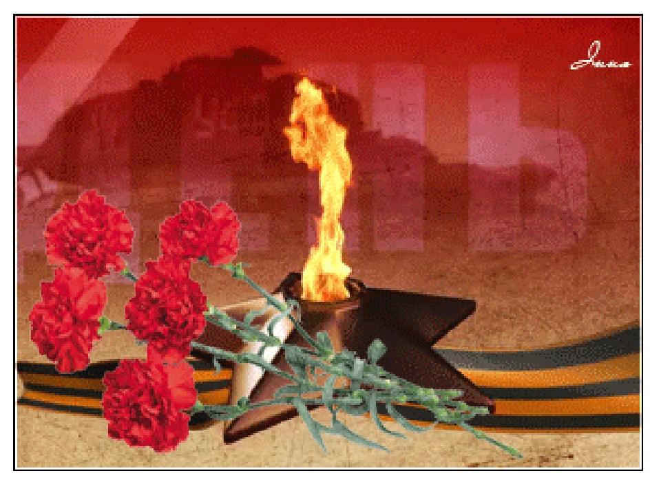 Анимация картинок вечный огонь, картинки