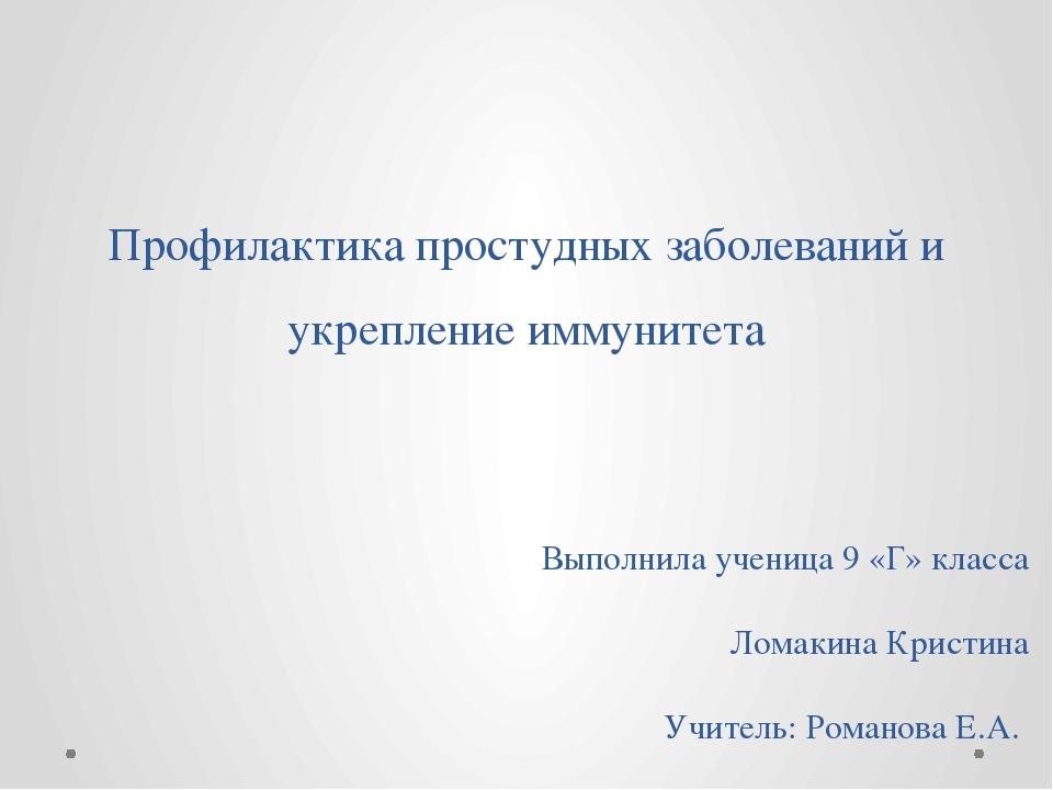 Профилактика простудных заболеваний и укрепление иммунитета Выполнила ученица...