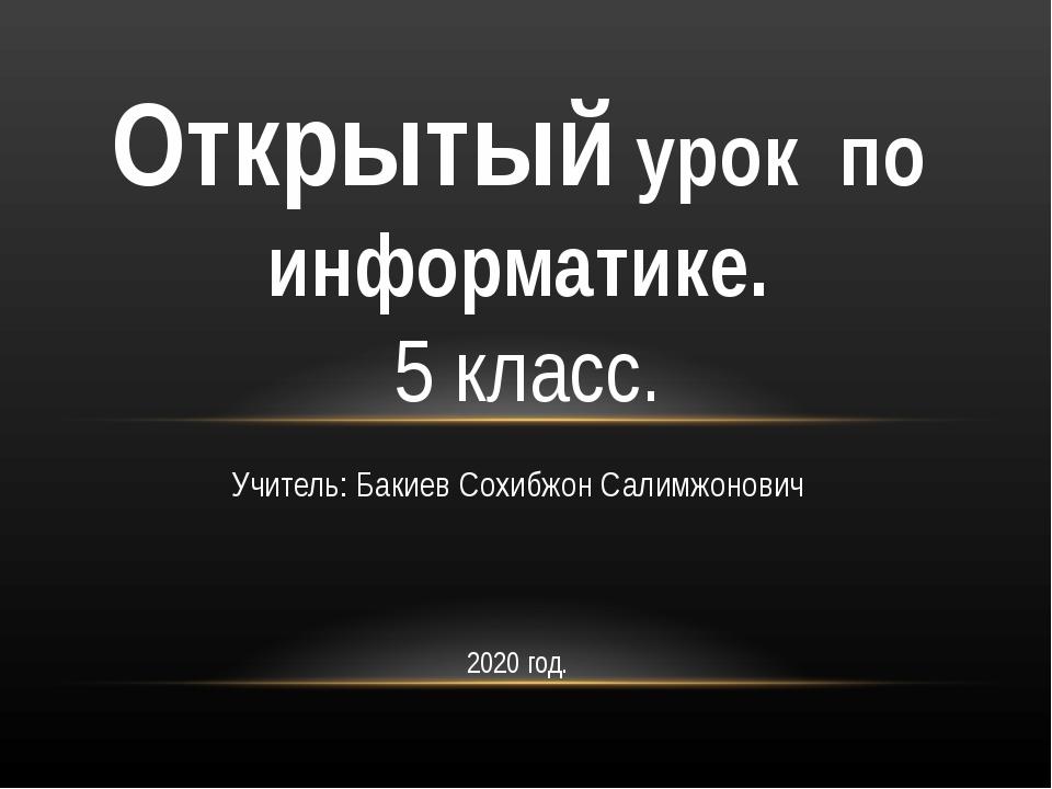 Открытый урок по информатике. 5 класс. Учитель: Бакиев Сохибжон Салимжонович...