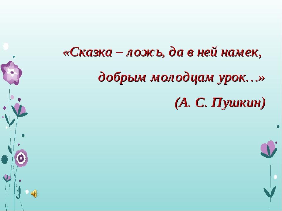 «Сказка – ложь, да в ней намек, добрым молодцам урок…» (А. С. Пушкин)