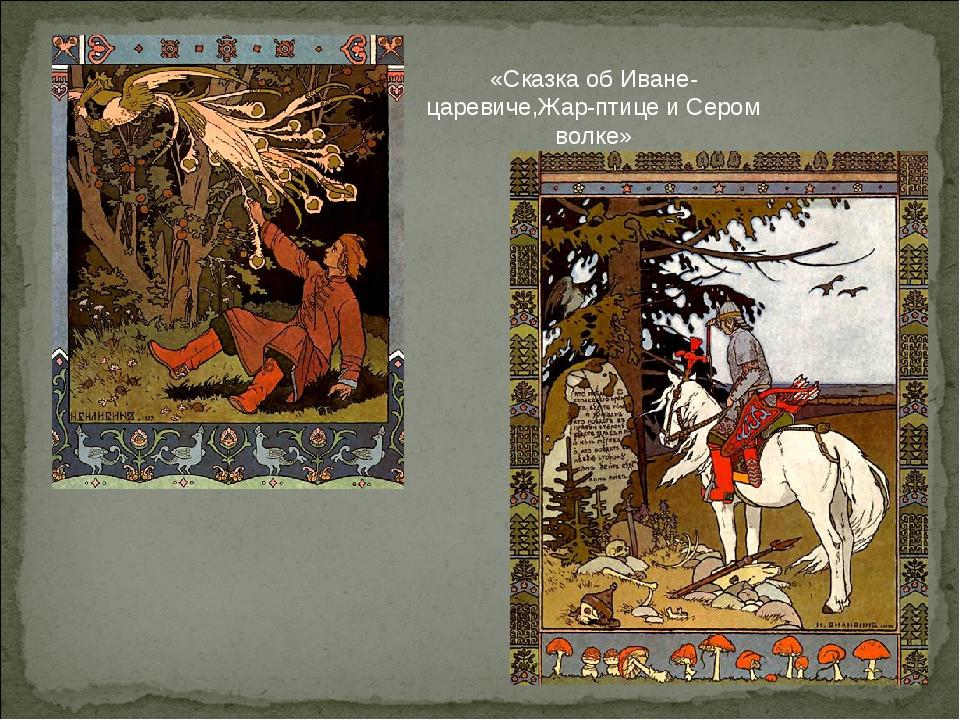 Сказки в картинках о иване царевиче и сером волке
