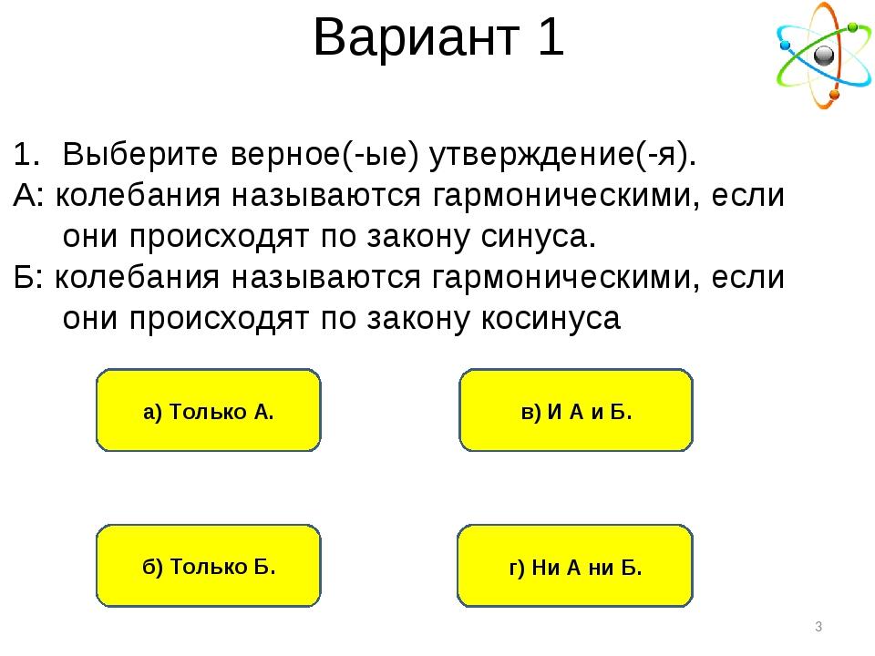 Вариант 1 в) И А и Б. а) Только А. б) Только Б. г) Ни А ни Б. * Выберите верн...