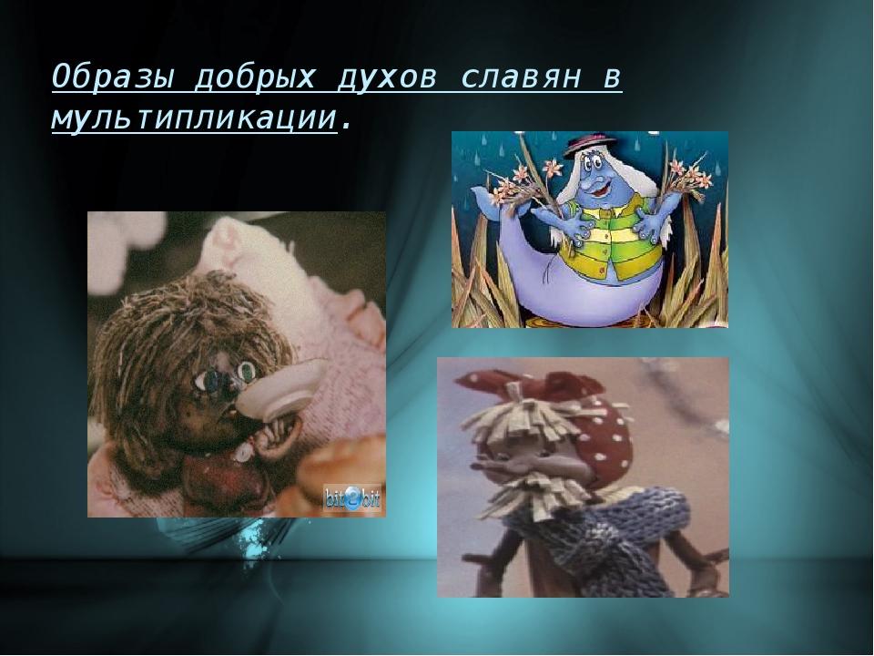 Образы добрых духов славян в мультипликации.