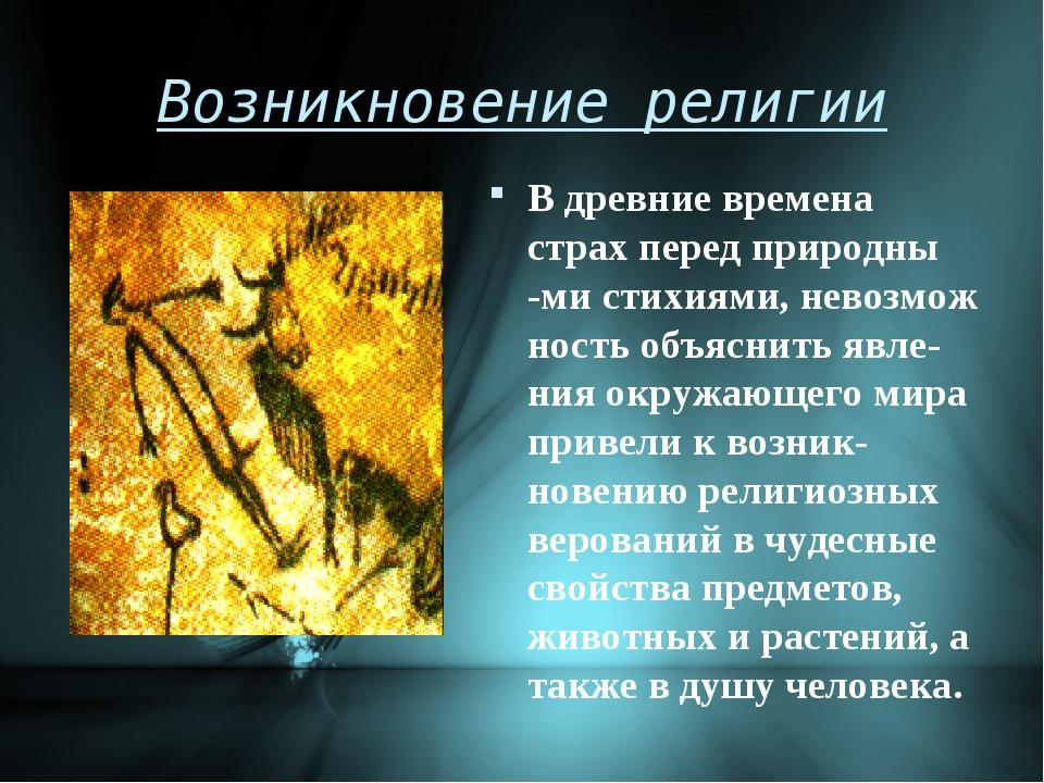 В древние времена страх перед природны -ми стихиями, невозмож ность объяснить...