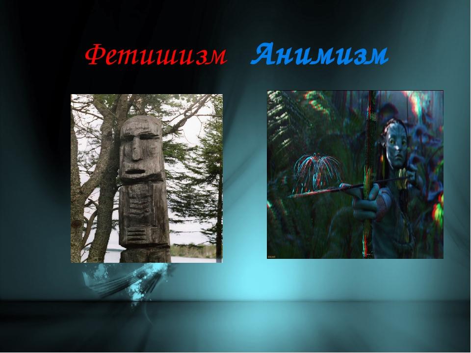 . Фетишизм Анимизм