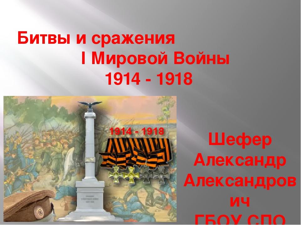 Битвы и сражения I Мировой Войны 1914 - 1918 Шефер Александр Александрович ГБ...