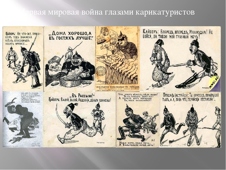 Первая мировая война глазами карикатуристов