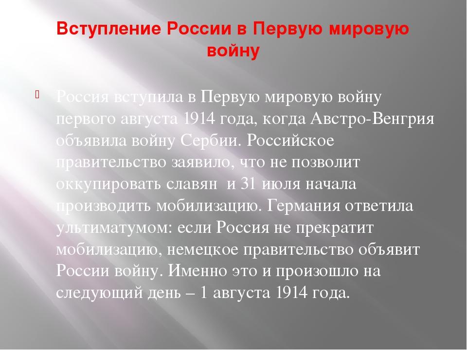 Вступление России в Первую мировую войну Россия вступила в Первую мировую вой...