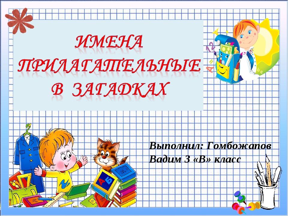 Выполнил: Гомбожапов Вадим 3 «В» класс