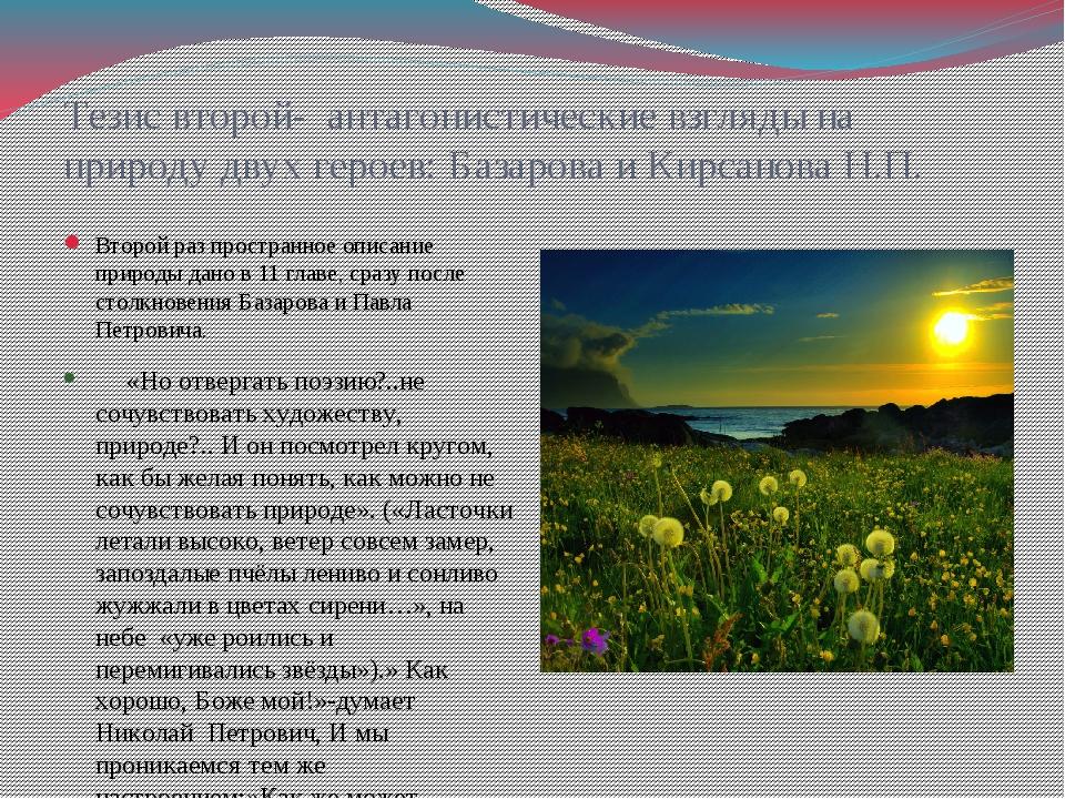 Тезис второй- антагонистические взгляды на природу двух героев: Базарова и Ки...