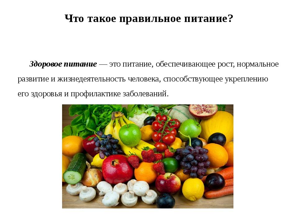 Что такое правильное питание? Здоровое питание — это питание, обеспечивающее...