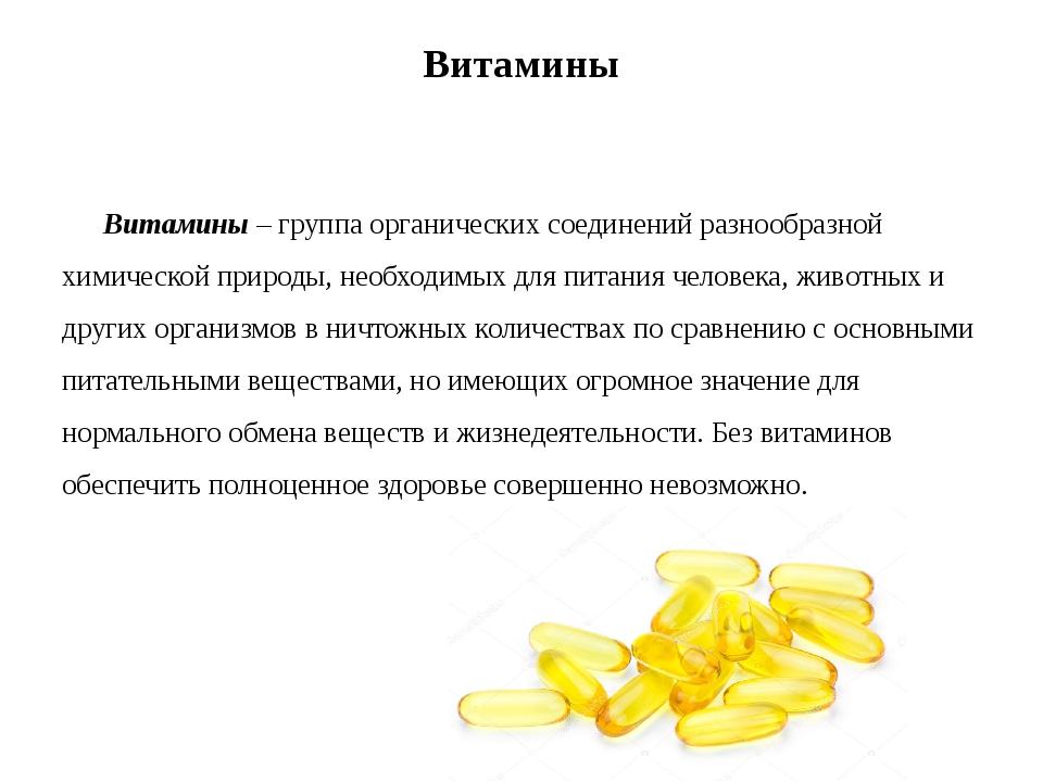 Витамины Витамины – группа органических соединений разнообразной химической п...