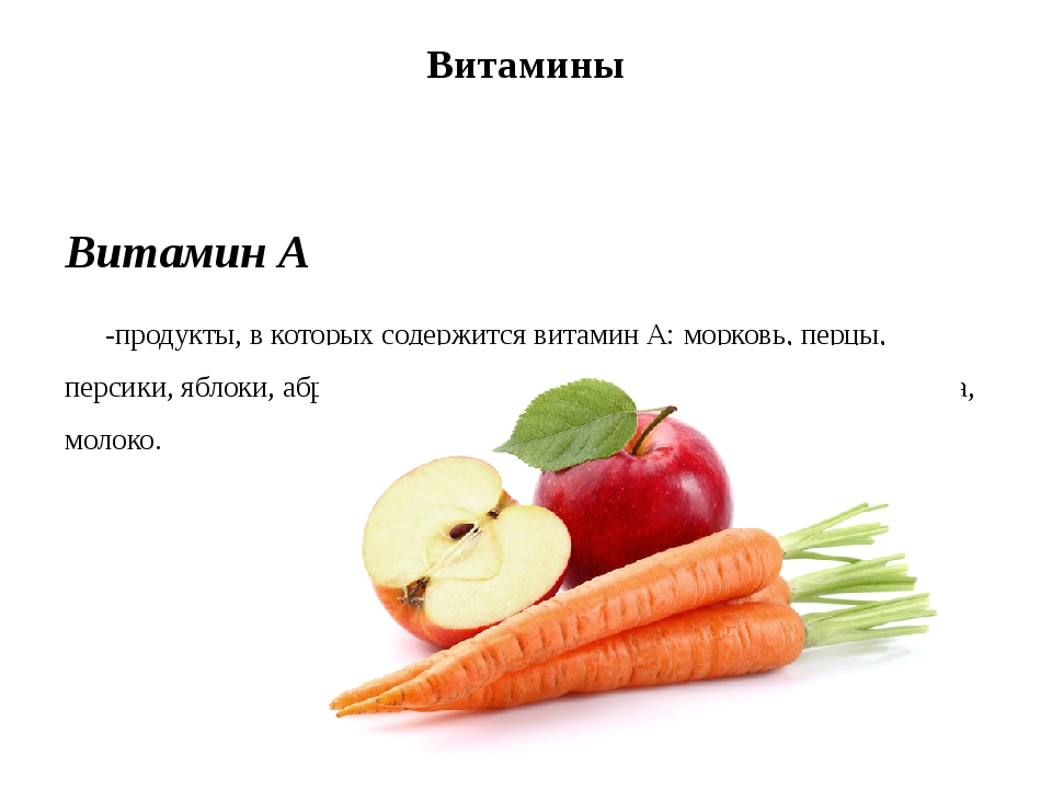 Витамины Витамин А -продукты, в которых содержится витамин А: морковь, перцы,...