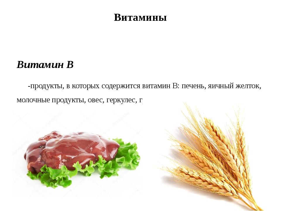 Витамины Витамин B -продукты, в которых содержится витамин B: печень, яичный...
