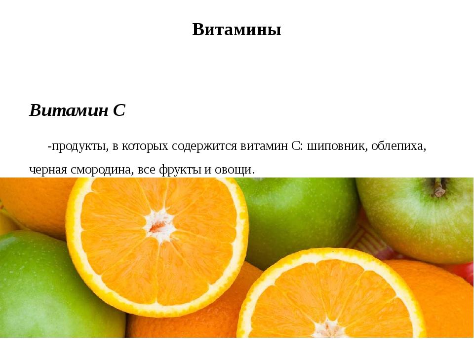 Витамины Витамин С -продукты, в которых содержится витамин C: шиповник, облеп...