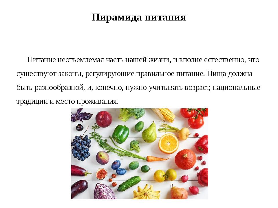 Пирамида питания Питание неотъемлемая часть нашей жизни, и вполне естественно...