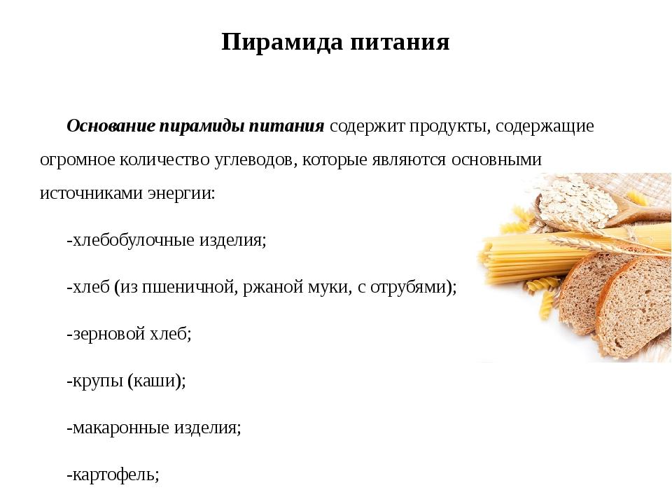 Пирамида питания Основание пирамиды питания содержит продукты, содержащие огр...