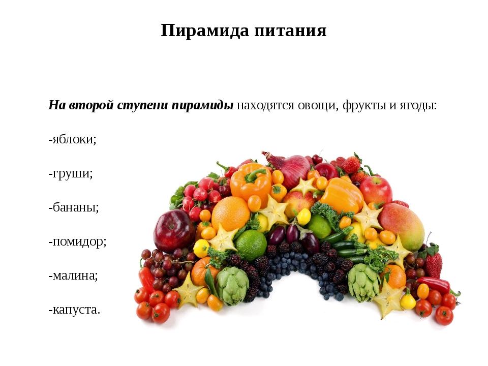 Пирамида питания На второй ступени пирамиды находятся овощи, фрукты и ягоды:...