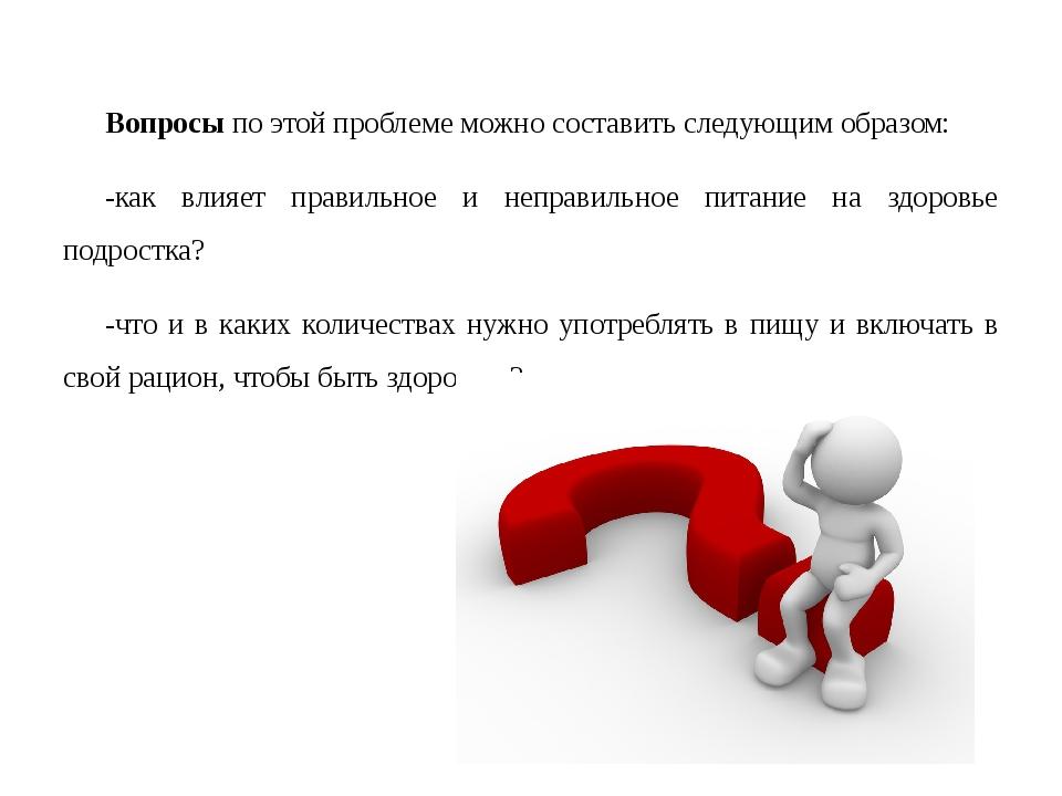 Вопросы по этой проблеме можно составить следующим образом: -как влияет прави...