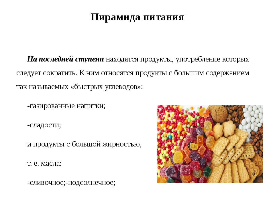 Пирамида питания На последней ступени находятся продукты, употребление которы...