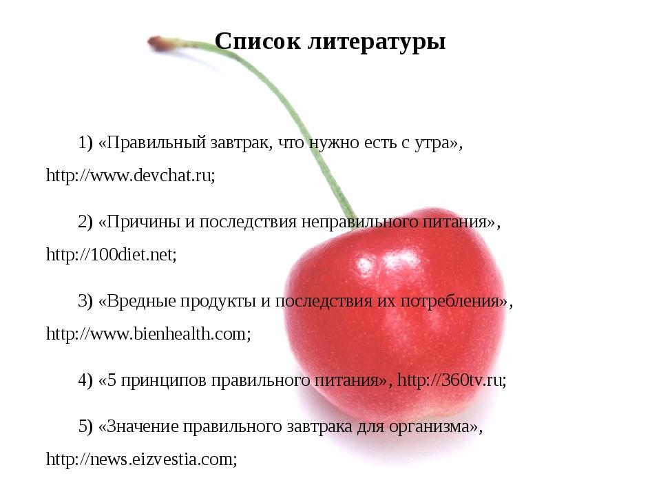 Список литературы 1) «Правильный завтрак, что нужно есть с утра», http://www....