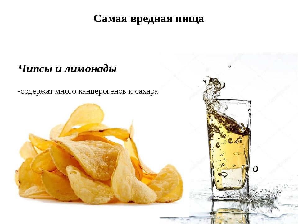 Самая вредная пища Чипсы и лимонады -содержат много канцерогенов и сахара