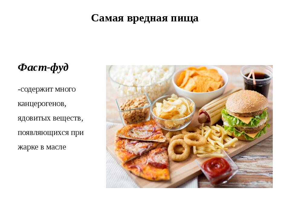 Самая вредная пища Фаст-фуд -содержит много канцерогенов, ядовитых веществ, п...