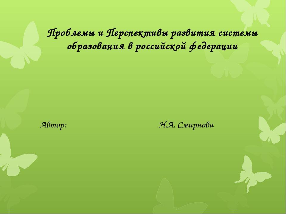 Проблемы и Перспективы развития системы образования в российской федерации ...