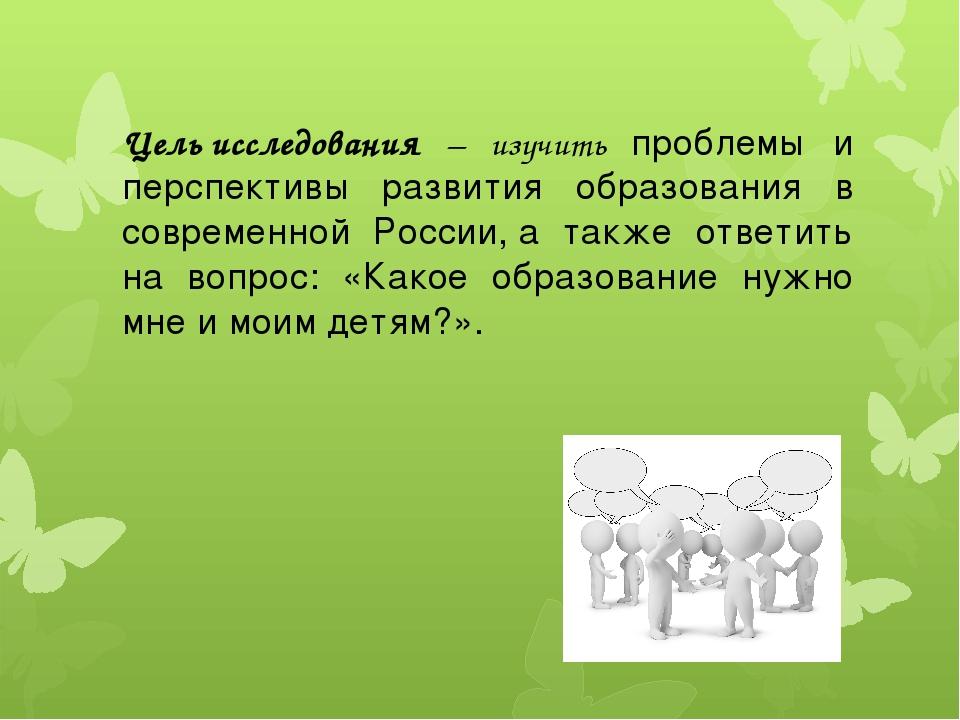 Цельисследования – изучить проблемы и перспективы развития образования в сов...